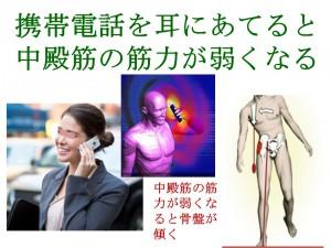 携帯電話は中殿筋の筋力を弱める