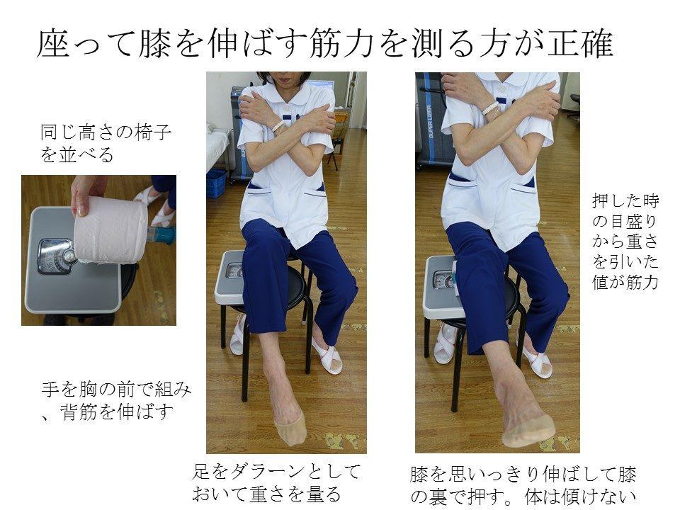 椅子に座って測る膝を伸ばす力は6.5kg以上が目標