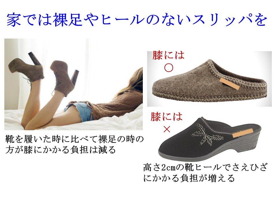 改編:家では裸足やヒールのないスリッパを履こう
