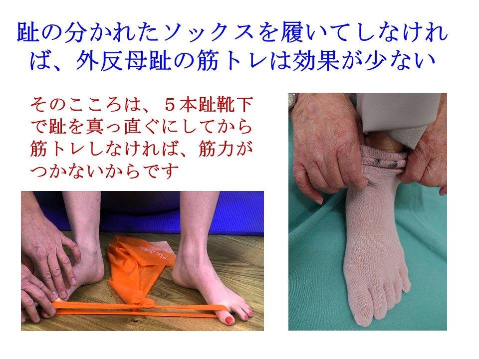 趾の分かれたソックスを履いてしなければ、外反母趾の筋トレは効果が少ない
