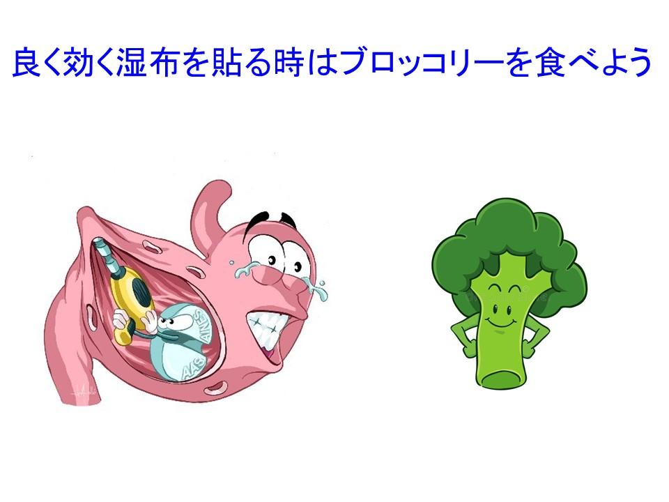 良く効く湿布を貼る時はブロッコリーを食べよう