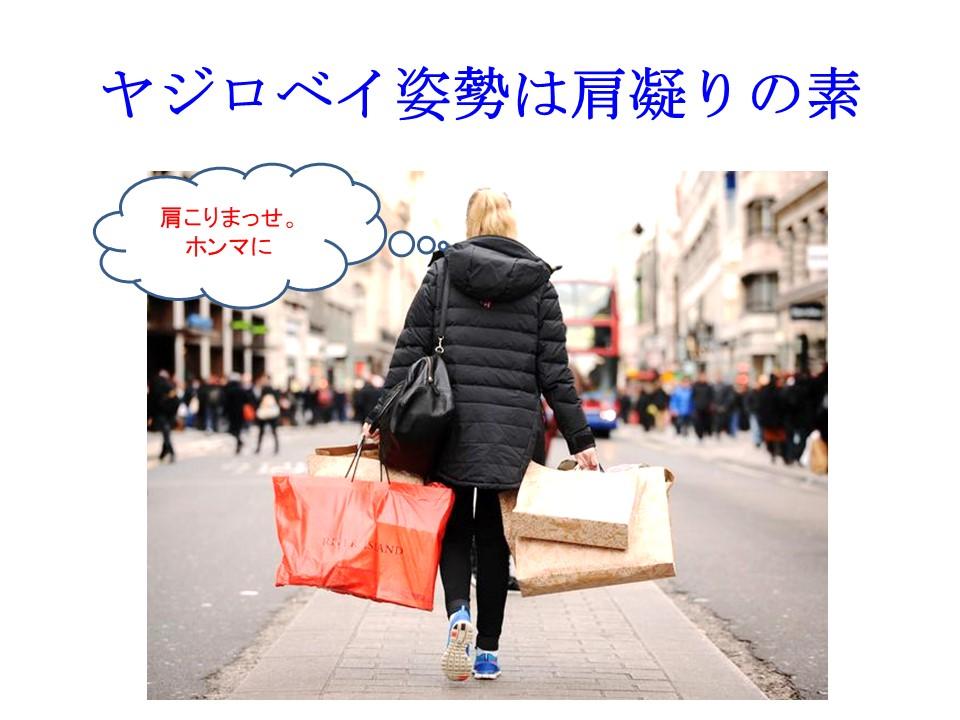 ショッピングバッグは脇を締めて持とう