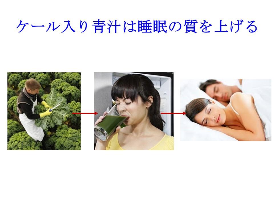 ケール入り青汁は加齢による睡眠障害を改善する