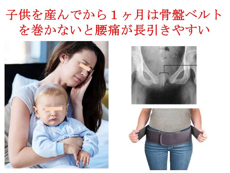 子供を産んでから1ヶ月は骨盤ベルトを巻かないと腰痛が長引きやすい