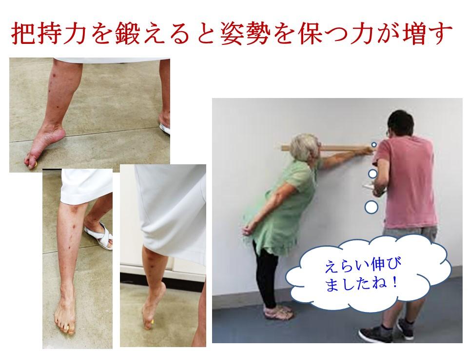 ペットボトルのふたを足で掴み把持力を鍛えれば姿勢を保つ能力が増す
