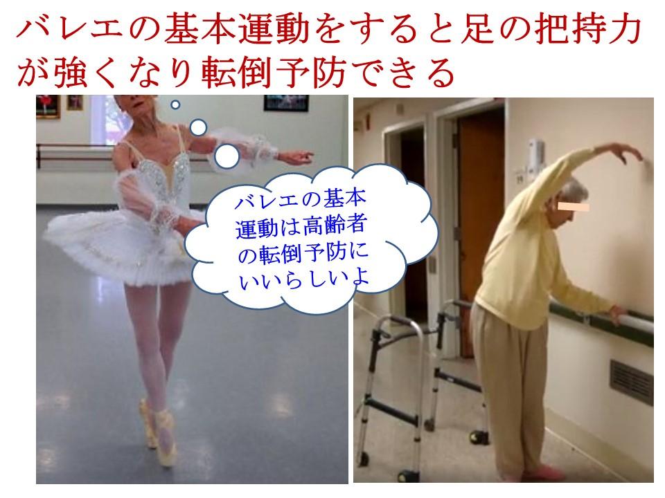 バレエの訓練をすると足の把持力が強くなる