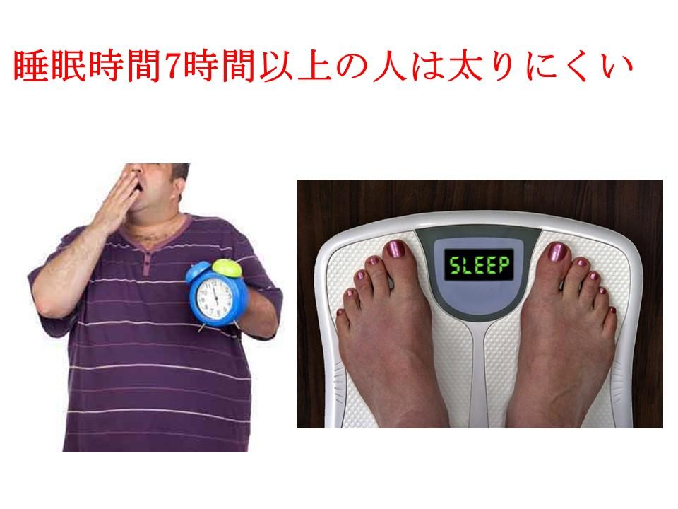 睡眠時間7時間以上の人は太りにくい