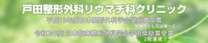 戸田整形外科リウマチ科クリニック 大阪吹田市 江坂 令和2年度日本臨床整形外科学会学術奨励賞受賞