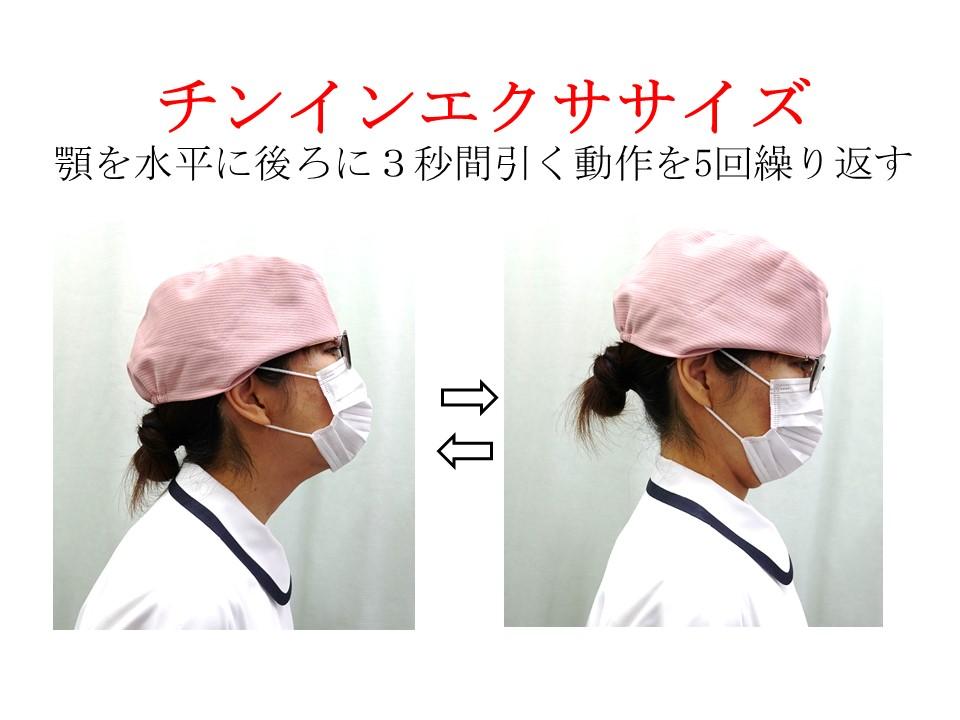 首の筋トレ:チンインエクササイズ