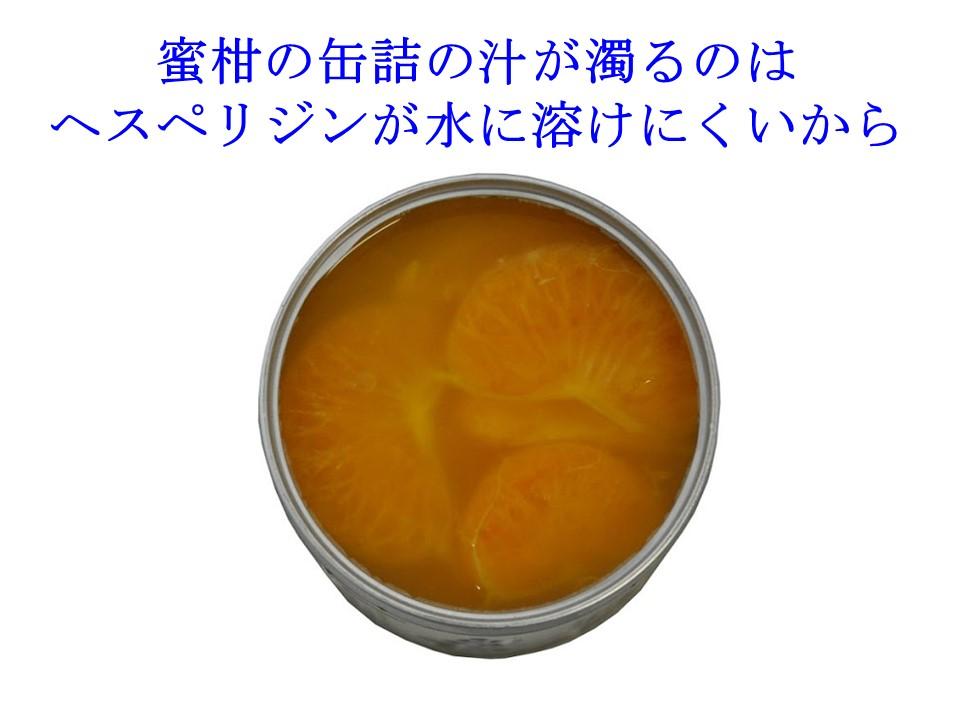 みかんの缶詰では肩こりに効くヘスペリジンは汁に含まれている