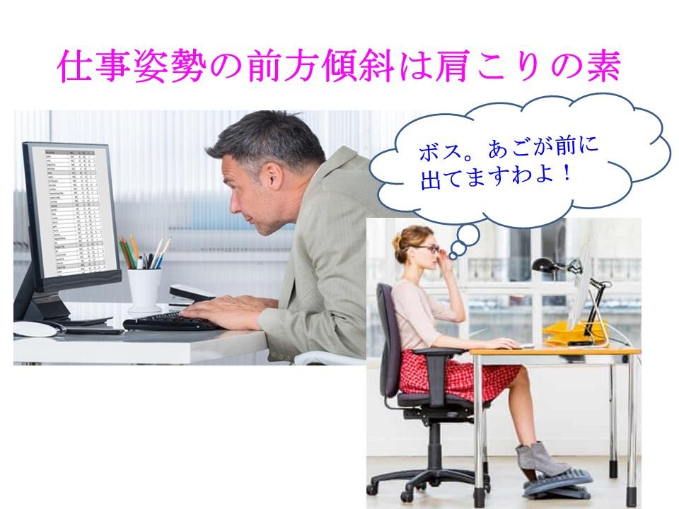 日本人だけではなくデスクワークの姿勢の悪さが肩こりの素