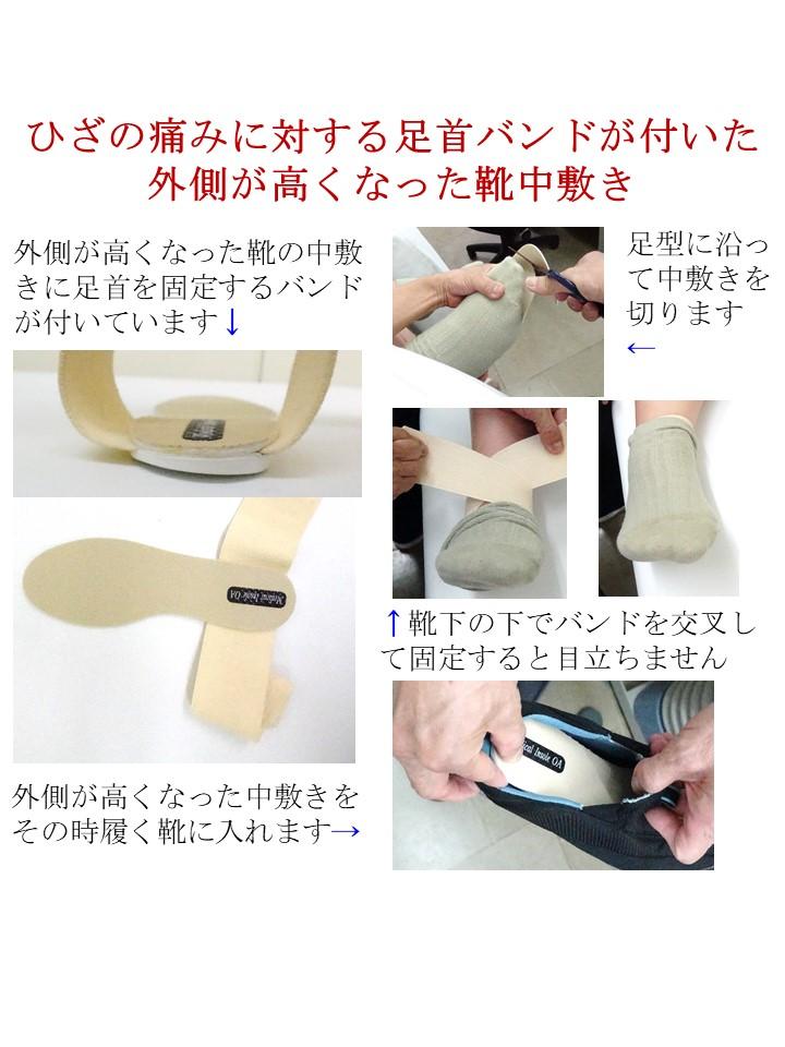 膝痛予防には靴下の下にバンドを巻き、靴の底に外側が高くなった中敷きを入れる