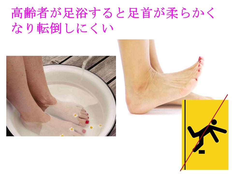 高齢者に足浴してもらうと足関節を柔軟にして転倒予防する効果がある