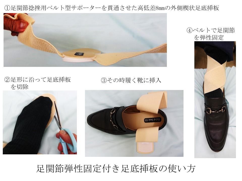 外側が高くなった靴の中敷きは日常で着けるよりも運動の時に着けるべきだ